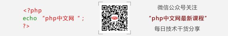 php中文网最新课程二维码