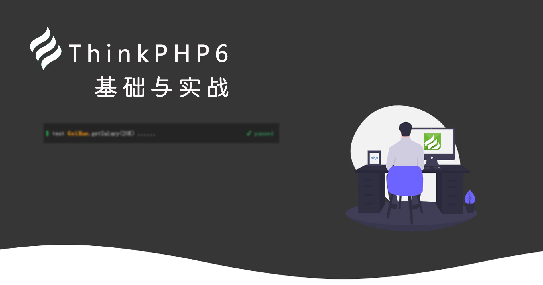 thinkphp基础与实战
